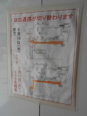 秋葉原17-0506-08