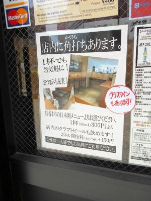 秋葉原17-0506-10