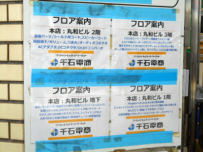 秋葉原17-0506-14
