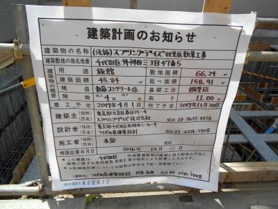 秋葉原17-0506-18