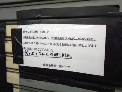 秋葉原17-0526-11