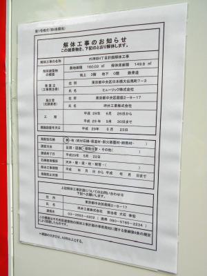 秋葉原17-0526-17