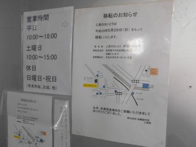 秋葉原17-0603-04