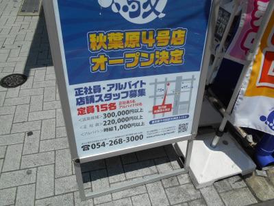 秋葉原17-0610-09