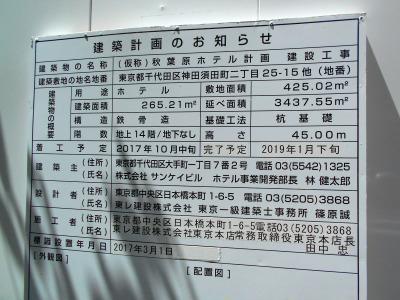秋葉原17-0617-09