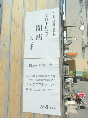 秋葉原17-0708-08