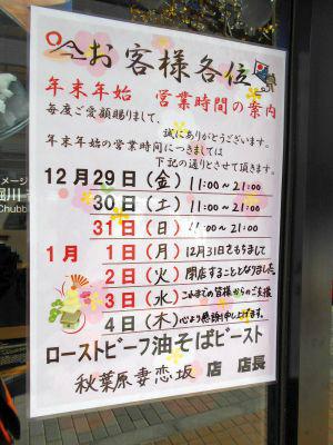 秋葉原18-0101-10
