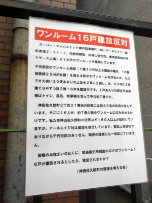 秋葉原18-0106-08