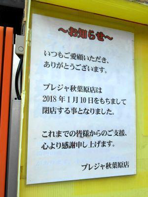 秋葉原18-0113-19