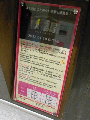 秋葉原18-0120-11