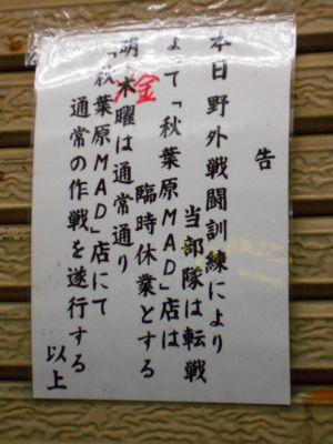秋葉原18-0222-10