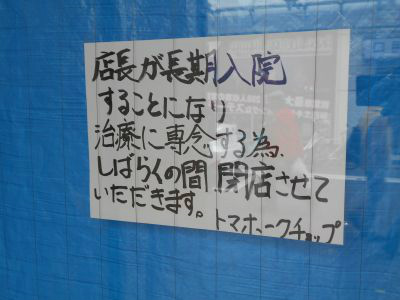 秋葉原18-0303-14