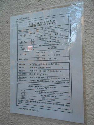 秋葉原18-0317-15