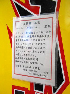 秋葉原18-0320-15