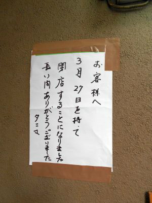 秋葉原18-0324-15