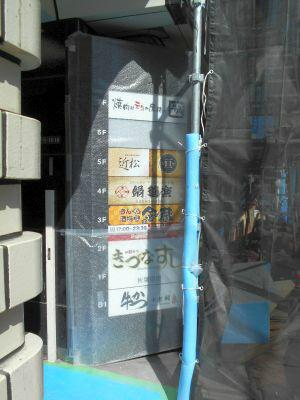 秋葉原18-0331-05