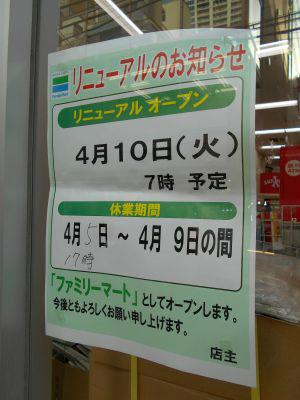 秋葉原18-0331-12
