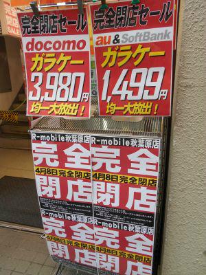 秋葉原18-0407-10