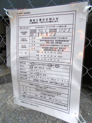 秋葉原18-0414-20