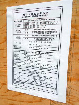 秋葉原18-0414-23