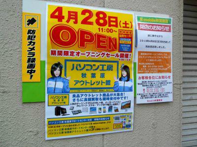 秋葉原18-0421-13