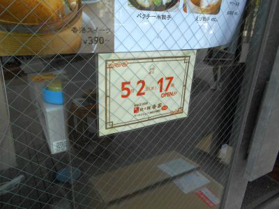 秋葉原18-0429-09