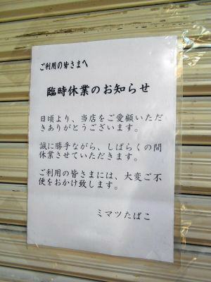 秋葉原18-0429-16