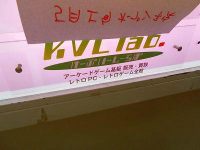 秋葉原18-0505-04
