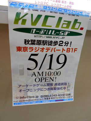 秋葉原18-0512-05