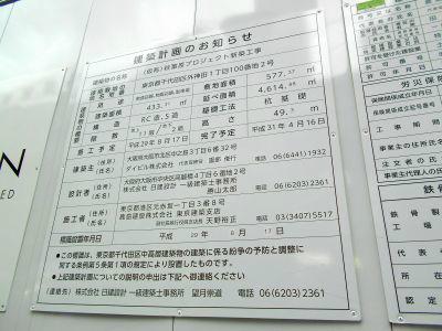 秋葉原18-0616-04