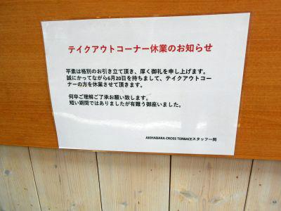 秋葉原18-0616-15