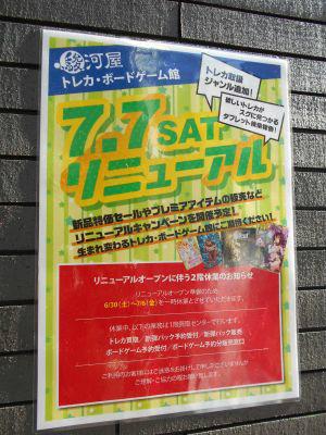 秋葉原18-0630-19