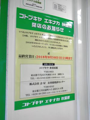秋葉原18-0818-02