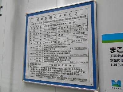 秋葉原18-0901-08