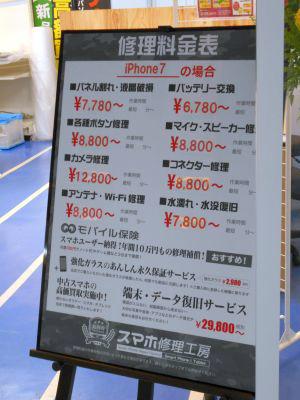 秋葉原18-0901-14