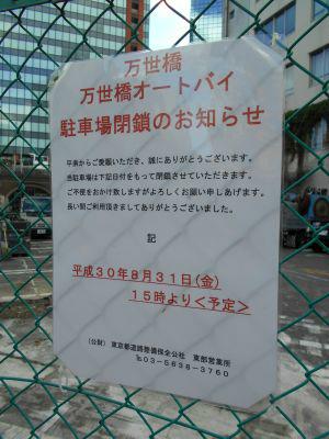 秋葉原18-0908-04
