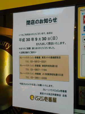 秋葉原18-0908-15