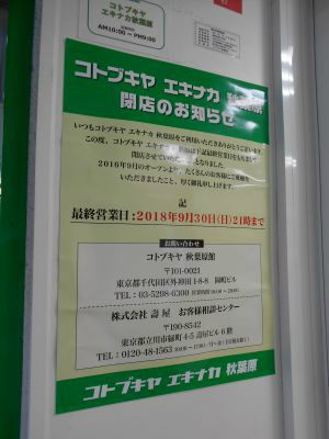 秋葉原18-0929-02