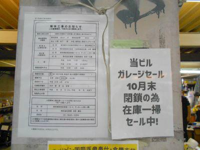 秋葉原18-1006-24