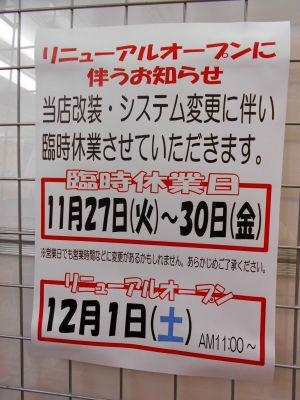 秋葉原18-1110-14