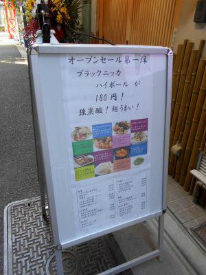 秋葉原18-1201-12