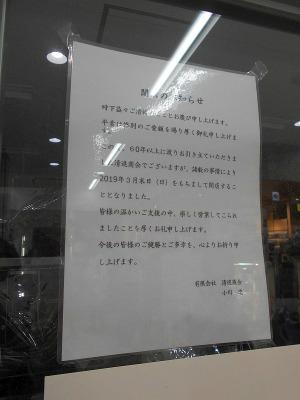 秋葉原19-0101-05