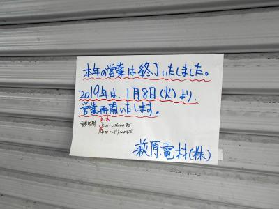 秋葉原19-0101-10