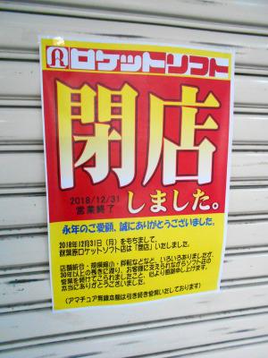 秋葉原19-0101-14