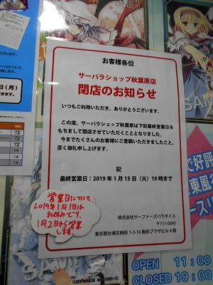 秋葉原19-0101-19