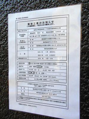 秋葉原19-0105-11