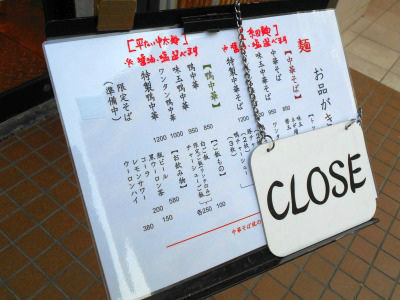 秋葉原19-0105-24