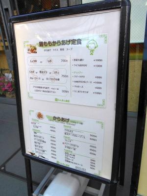 秋葉原19-0119-08
