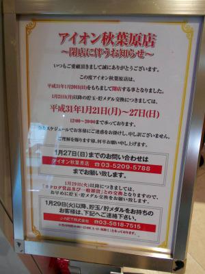 秋葉原19-0119-11