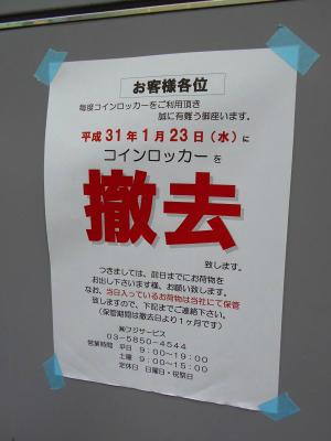 秋葉原19-0119-14